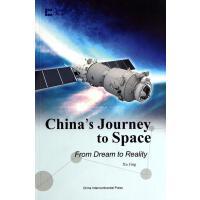 中国创造系列-梦圆太空:中国的航天之路 徐菁 五洲传播出版社 9787508527024