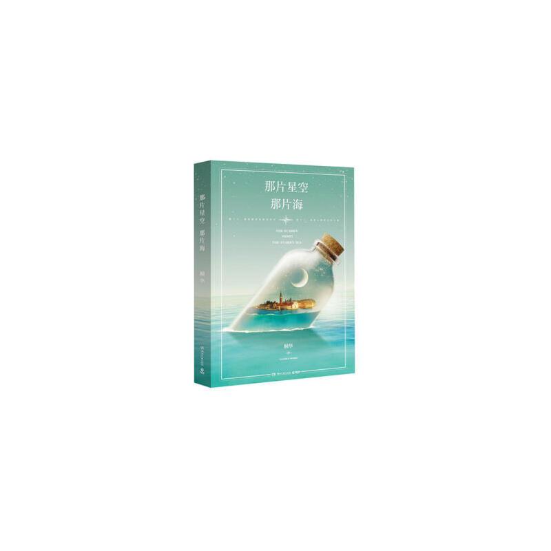 那片星空,那片海(桐华梦幻爱情小说) 正版书籍 限时抢购 当当低价 团购更优惠 13521405301 (V同步)
