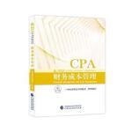 注册会计师教材2018 cpa2018年注册会计师全国统一考试辅导教材:财务成本管理CPA
