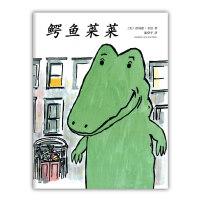 """鳄鱼莱莱(《勇气》作者最受欢迎作品,入选纽约公共图书馆""""每个人都应该知道的100本绘本"""")(爱心树童书出品)"""