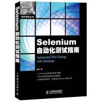 Selenium自动化测试指南(51Testing 软件测试网鼎力推荐,Web 自动化测试的初学者指南,全面剖析各语言