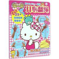 和Hello Kitty一起玩 开心翻绳 专著 (日)野口广著 王丽译 he Hello Kitty yi qi wan