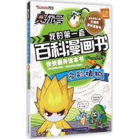 赛尔号我的靠前套百科漫画书多彩植物卷 郭��,尹雨玲 编