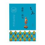 三毛全集07:送你一匹马 北京十月文艺出版社 三毛新华书店正版图书