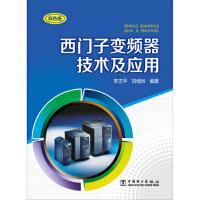 二手旧书8成新 西门子变频器技术及应用(双色版) 9787512362345
