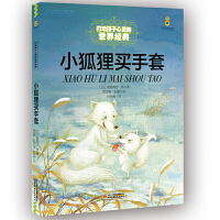 正版小狐狸买手套绘本中国少年儿童出版社打动孩子心灵的中国经典绘本故事书二三年级必读3-6-9岁畅销儿童文学图画书9-1