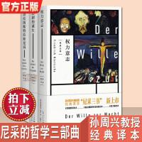 尼采三书套装3册 查拉图斯特拉如是说+权力意志+悲剧的诞生 西方哲学尼采全集尼采美学哲学思想集哲学哲思书西方哲学史入门书