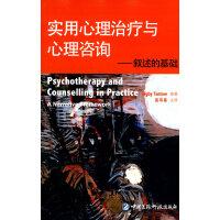 心理治疗理论与实践
