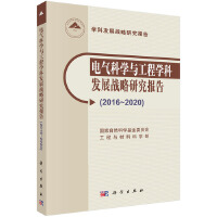 电气科学与工程学科发展战略研究报告(2016-2020)