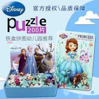 迪士尼拼图儿童益智男女孩100/200片铁盒冰雪奇缘爱莎公主3/4/6岁