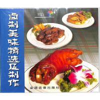 卤制美味精选及制作VCD( 货号:2000010098262)