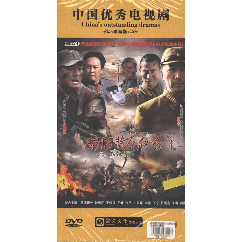 硝烟背后的战争-大型战争电视连续剧(9碟装)DVD( 货号:14221102230142)