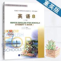 英语选修8 重大版高中英语选修八重庆大学出版社高二课本教材教科书学生用书 高中英语选修8