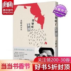 我变成了笨蛋:北野武诗集 七十一首爱情诗 港台繁体中文原版图书