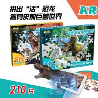 [当当自营]奇幻斑斑2-7岁儿童益智教育ar互动4D恐龙拼图6个 植食套装新品