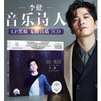 李健正版cd专辑春风十里不如你歌曲汽车载cd碟片光盘无损黑胶唱片