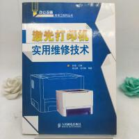 正版现货 激光打印机实用维修技术绝版收藏书