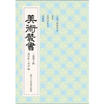 美术丛书30三集第十辑