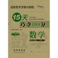 15天巧夺100分数学二年级 上册19秋(北师大课标版)全新版