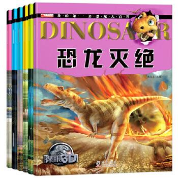 我的第一套恐龙大百科全6册恐龙大探险百科全书幼儿版十万个为什么0-3-6-7-8岁小学生注音版大百科读物恐龙王国科普绘本儿童书籍恐龙星球侏罗纪