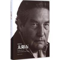 太阳石 北京燕山出版社