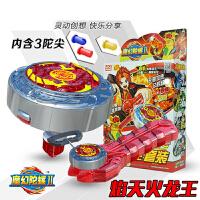 魔幻陀螺2梦幻儿童拉线玩具套装深海冰龙神焰天火龙王男孩户外玩具