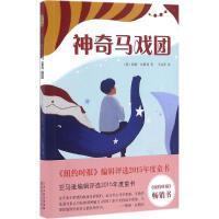 神奇马戏团 百花文艺出版社