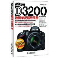 【新书店正版】Nikon D3200数码单反超级手册,天河文化,人民邮电出版社9787115307200