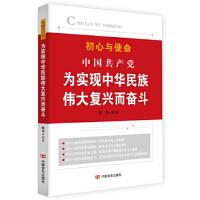 中国党为实现中华民族伟大复兴而奋斗 9787517127482 中国言实出版社 陈坚