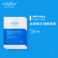 WIS虾青素补水面膜10片 美白焕颜改善暗沉保湿修护提亮肌肤男女士
