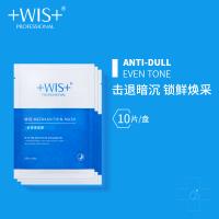 WIS�r青素�a水面膜10片 美白���改善暗沉保�裥拮o提亮肌�w男女士