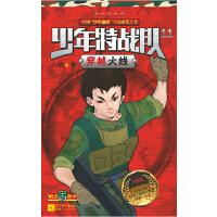 少年特战队11・穿越火线(电子书)