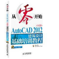从零开始――AutoCAD 2012中文版建筑设计基础培训教程