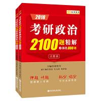 金榜图书・张俊芳2018考研政治2100题精解(强化版)