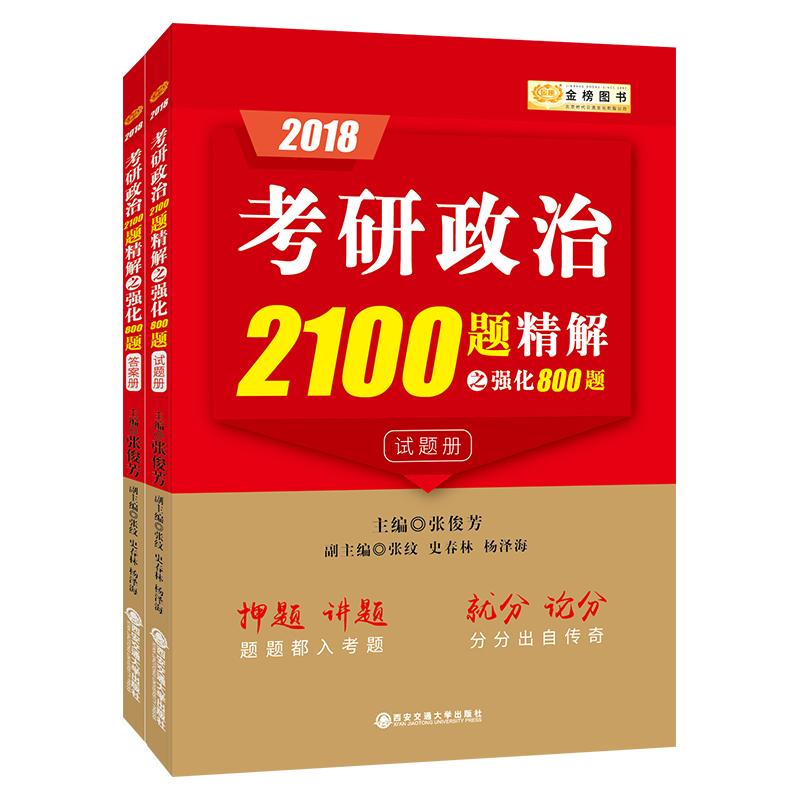 金榜图书·张俊芳2018考研政治2100题精解(强化版)