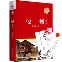 边城及其他 红皮阅读 人教统编教材推荐必读(中小学生必读名著)