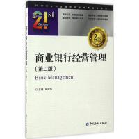 商业银行经营管理(第2版) 宋清华 主编