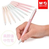 晨光文具按动中性笔 裸色控 83002 中性笔按动签字笔0.35水笔可爱创意