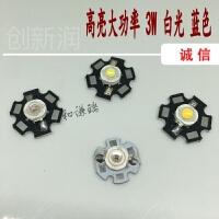 LED 3W灯泡/灯珠带基板灯芯20MM16MM20MM 充电远射强光手电筒配件