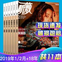 【无封面】瑞丽服饰美容杂志4本打包2017年7/8/10月+2016年7月时尚过期刊杂志现货