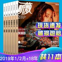 【无封面】昕薇杂志9本打包2018年1/2/3/4/5/6/7/8月+2017年12月时尚过期刊杂志现货