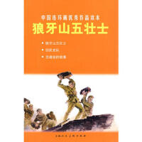 狼牙山五壮士---中国连环画作品读本 9787532267286