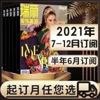 【共2本打包】瑞丽服饰美容杂志2020年1/3月时尚女士春季服饰搭配女性美容化妆宝典潮流资讯期刊