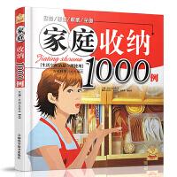正版 家庭收纳1000例 家庭收纳整理书 创意简约装修装饰书 整理收纳小空间居家厨房收纳整理书籍 家居生活整理辅导手册