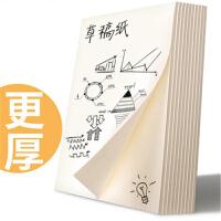 【支持礼品卡】草稿纸草稿本学生用白纸稿纸演算演草纸纸张空白 k5y
