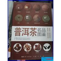 【二手旧书8成新】(正版19)普洱茶名品图鉴9787508837185 /王广