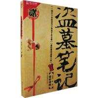 盗墓笔记2,南派三叔,中国友谊出版公司9787505723306