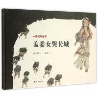 中国民间故事 孟姜女哭长城 世纪绘本花园