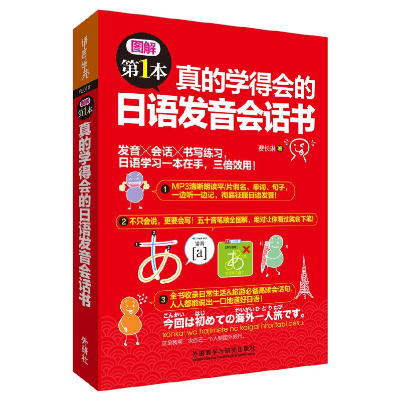 真的学得会的日语发音会话书(图解第1本系列) 发音+会话+书写练习,一本在手,三倍效用!全书音频可扫二维码在线听,也可下载!