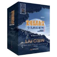 刘慈欣少儿科幻系列(全六册)流浪地球签名版